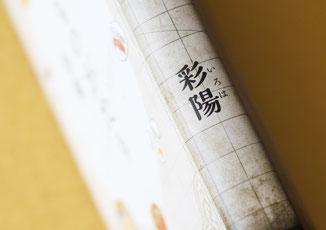 彩陽いろはと書かれた本の背表紙
