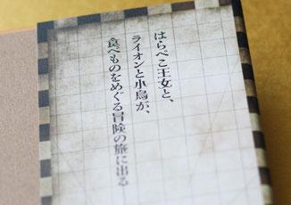 食ものがたりのキャッチコピーが書かれた本の表紙