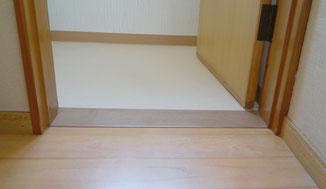 床の段差解消