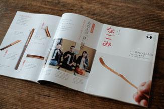 茶道雑誌『なごみ』2018年9月号 茶杓特集