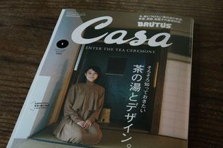 『Casa BRUTUS』2019年1月号「茶の湯とデザイン」