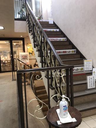 アルファステップフィットネススタジオ階段