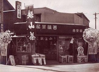 昭和30年開店当時 父親は狭山の茶農家出身です。