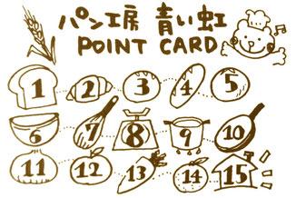 青い虹ポイントカードを作りました!^^当店でお買い物の際に、「手提げレジ袋いらないよ〜」と言っていただいたお客さまに、一回につき1スタンプ差し上げております。15個で200円引き券としてご利用いただけます。どうぞよろしくお願いします^^