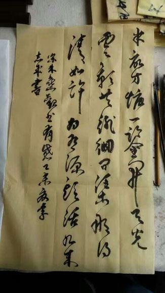 Chinesisches Gedicht (Übung), in Kursivschrift.