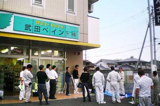 武田ペイント店舗