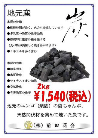 地元産の木炭