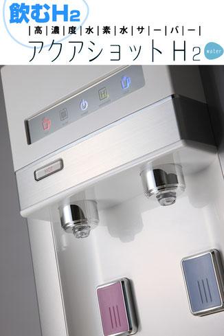 飲むH2 高濃度水サーバー アクアショットH2