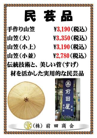 すげ民芸品、山笠の販売