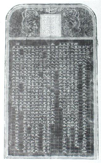 Manifest der fürstlichen Hochschule von Mito (Kôdô Kan ki), zu dem Fujita Tôko seinen Kommentar (1849) schrieb