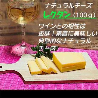 とても食べやすくどなたにも愛されるチーズです