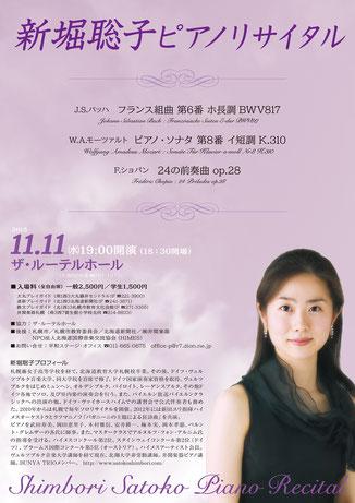 新堀聡子ピアノリサイタル2015