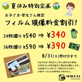 佐倉市のシロタカメラの夏休み限定お子さま学生さんフィルム現像割引