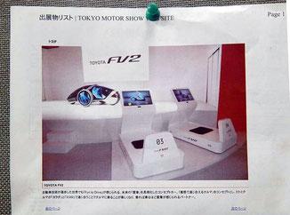 2013 トヨタモーターショー 出展物製作