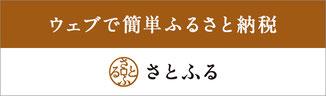 宇治田原町のふるさと納税
