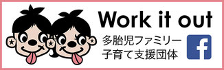 Work it out 多胎児ファミリー子育て支援団体