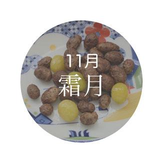 11月【霜月】