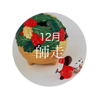 12月【師走】