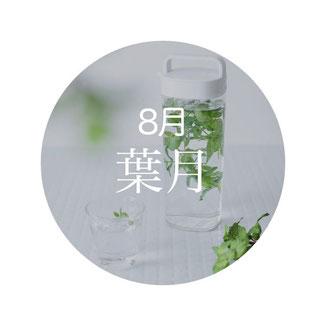 8月【葉月】