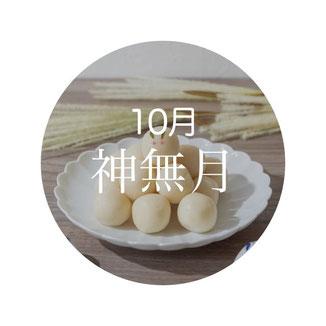 10月【神無月】