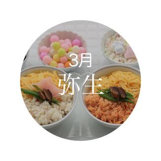 3月【弥生】