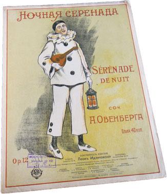 Ночная серенада, А. Овенберг, нотная обложка