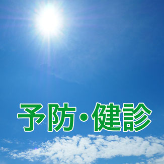サブメニュー(予防・健診)