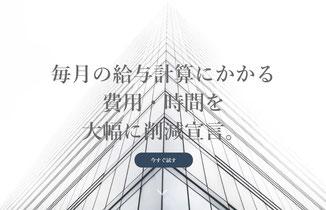 給与計算代行サービス佐用・たつの・姫路の社会保険労務士事務所
