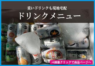 お酒・ドリンクメニュー