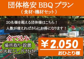 大仙公園団体手ぶらBBQ