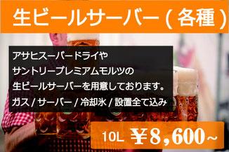 生ビールサーバー