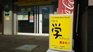 学びのナコード江別野幌店の外観です