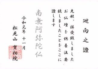 仏壇供養の廻向之証