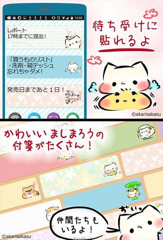 【Android】付箋メモアプリ