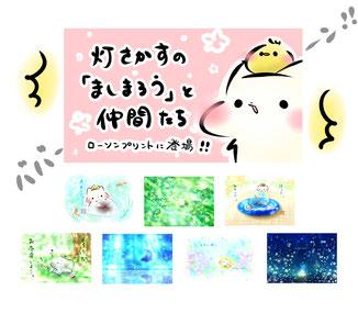 【ローソンプリント】毎月1日、季節にぴったりのブロマイド配信!