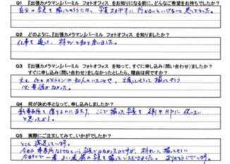 岐阜の出張カメラマンパーミルフォトオフィスです。プロフィール写真(経営者)、士業を撮影しています。岐阜県,可児,多治見から、名古屋,岐阜まで出張いたします。