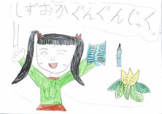 静岡市駿河区 勉強方法学習塾  小2👩の力作です(笑) 「しずおかぐんぐんじゅく」って頼んでないのに書いてくれました(笑)