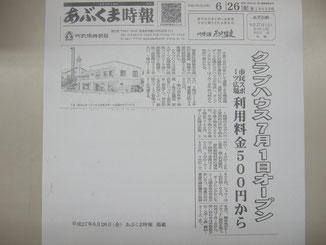 須賀川市民スポーツ広場クラブハウス新築工事(6.26)