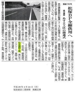H29.04.24国道118号松塚BP開通式記事