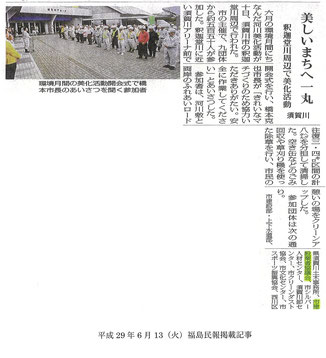 H29.06.13 河川美化活動(福島民報)