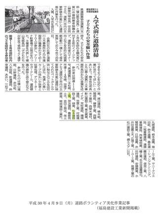 H30.04.09道路ボランティア美化作業記事(福島建設工業新聞)
