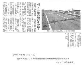跨線橋被害状況