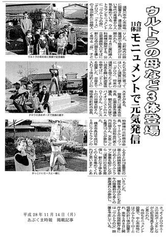 平成28年度ウルトラマンモニュメント(あぶくま時報)
