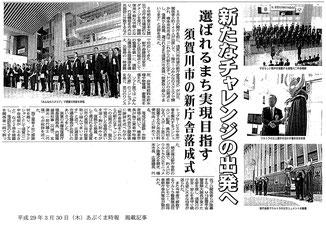 H29.03.30新庁舎落成記事(あぶくま時報)