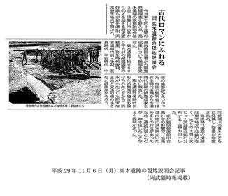 高木遺跡現地説明会記事