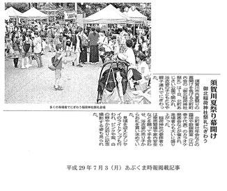 御北稲荷祭礼記事(あぶくま時報)