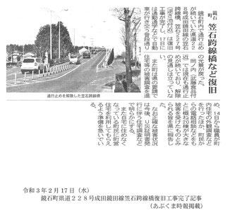跨線橋復旧完了