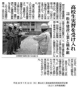 H30.07.12郡山北工業高建築科現場実習記事(あぶくま時報掲載)