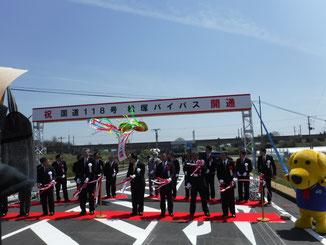 H29.04.25松塚バイパス開通式