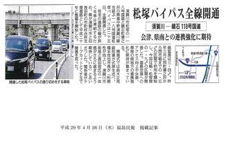 H29.04.26松塚BP開通記事